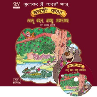 Laloo Bandar Nathoo Magarmach - Children Audio Book