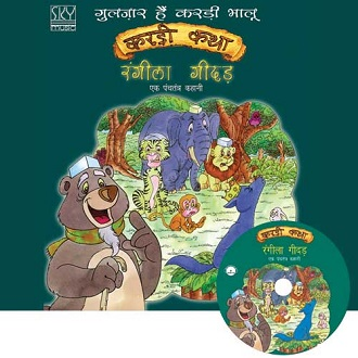 Rangeela Geedad - Children Audio Book