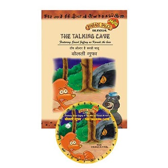 The Talking Cave - Bolti Gufa - Children Audio Book