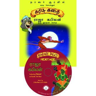 Raja Kabilan - Audio Books for Children