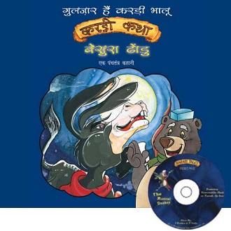 Besura Dhondu - Children Audio Book