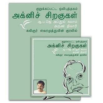 Agni Chiragugal - Audio Book