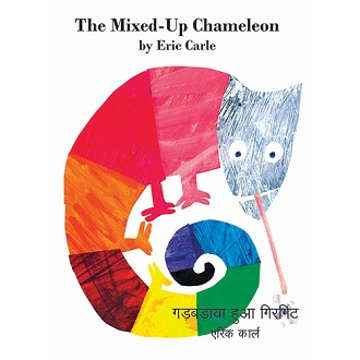 The Mixed Up Chameleon - Children Picture Book