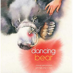 Dancing Bear - Children Picture Book