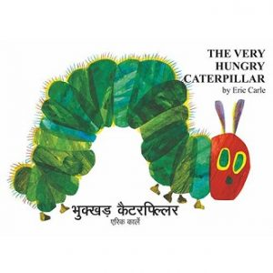 The Very Hungry Caterpillar - Children Bilingual Picture Book