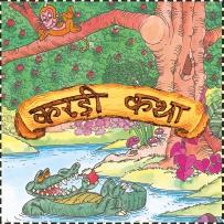 Karadi Katha(Hindi)