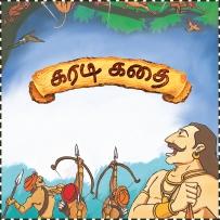 Karadi Kathai (Tamil)